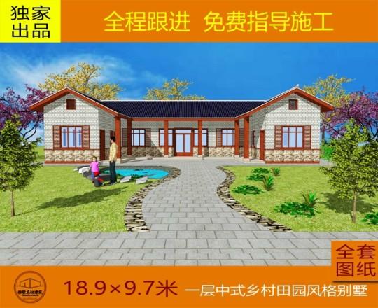 【低造价】一层4室2厅中式乡村风格别墅合院图纸18.9*9.7