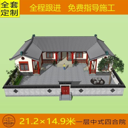 【中式四合院】六室一厅经典传统中式四合院图纸带堂屋
