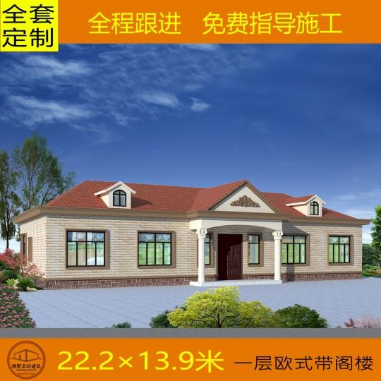 占地22x14一层多卧室带阁楼自建别墅设计全套施工图