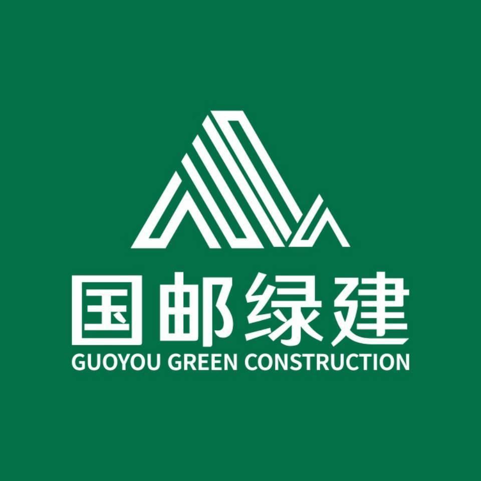 成都市國郵綠建科技有限公司