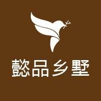 上海懿品乡墅