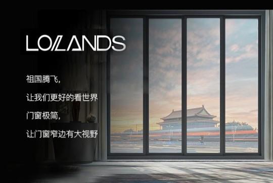 羅蘭德式門窗科技
