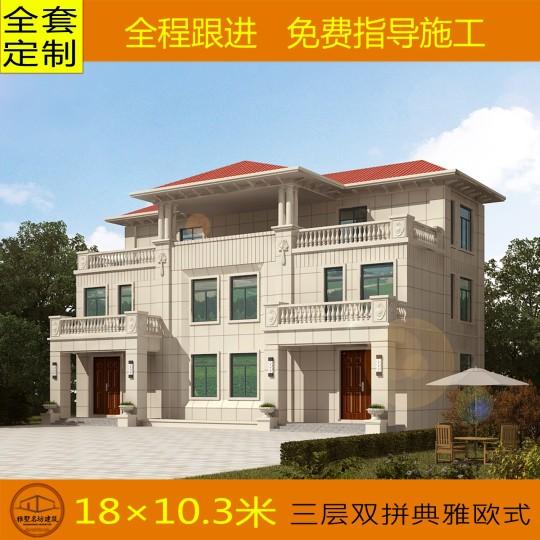 【兄弟合建】三层八室六厅双拼典雅欧式框架别墅图纸