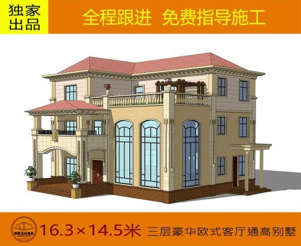 【热销爆款】三层豪华欧式客厅挑空别墅图纸