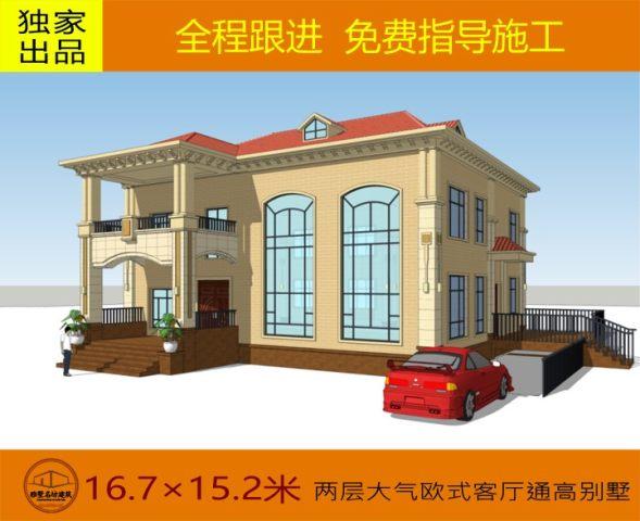 【超大客厅】两层5室2厅大气欧式客厅挑空别墅图纸 16.7*15.2