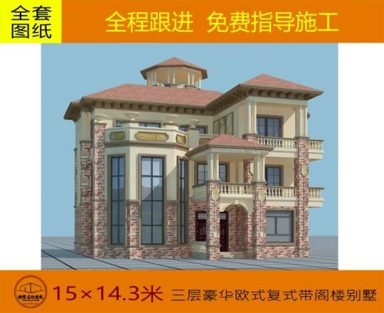 【复式带阁楼】三层5室4厅豪华欧式别墅图纸15*14.3