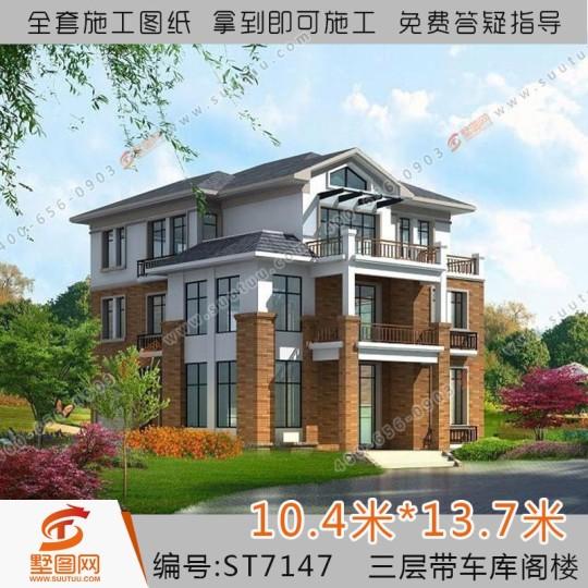 占地10x14三层带阁楼自建别墅设计全套施工图