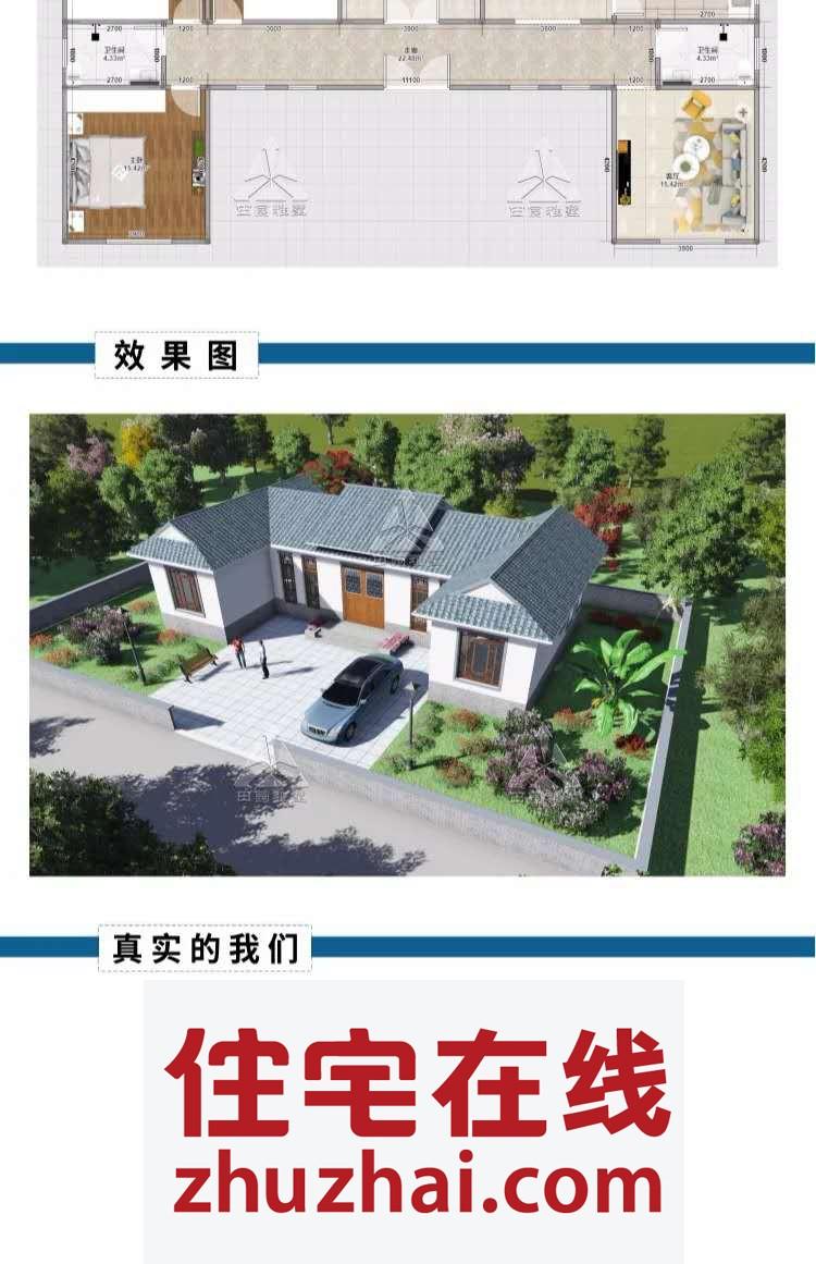 中式一层别墅设计图平面图