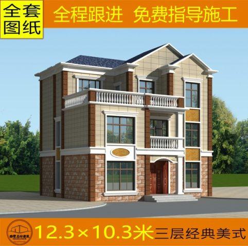 占地12x10三层带堂屋露台自建别墅设计全套施工图