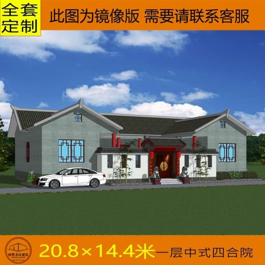 占地21x14一層帶庭院自建別墅設計全套施工圖