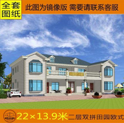 占地22x14二层双拼自建别墅设计全套施工图