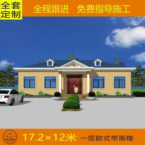 占地17x12一层带堂屋阁楼自建别墅设计全套施工图