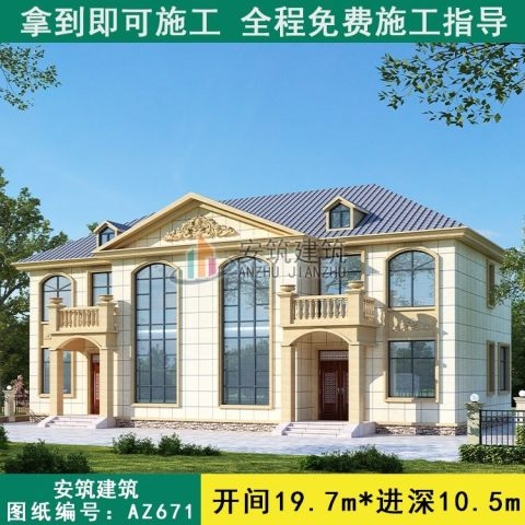 建房子设计图农村二层双拼