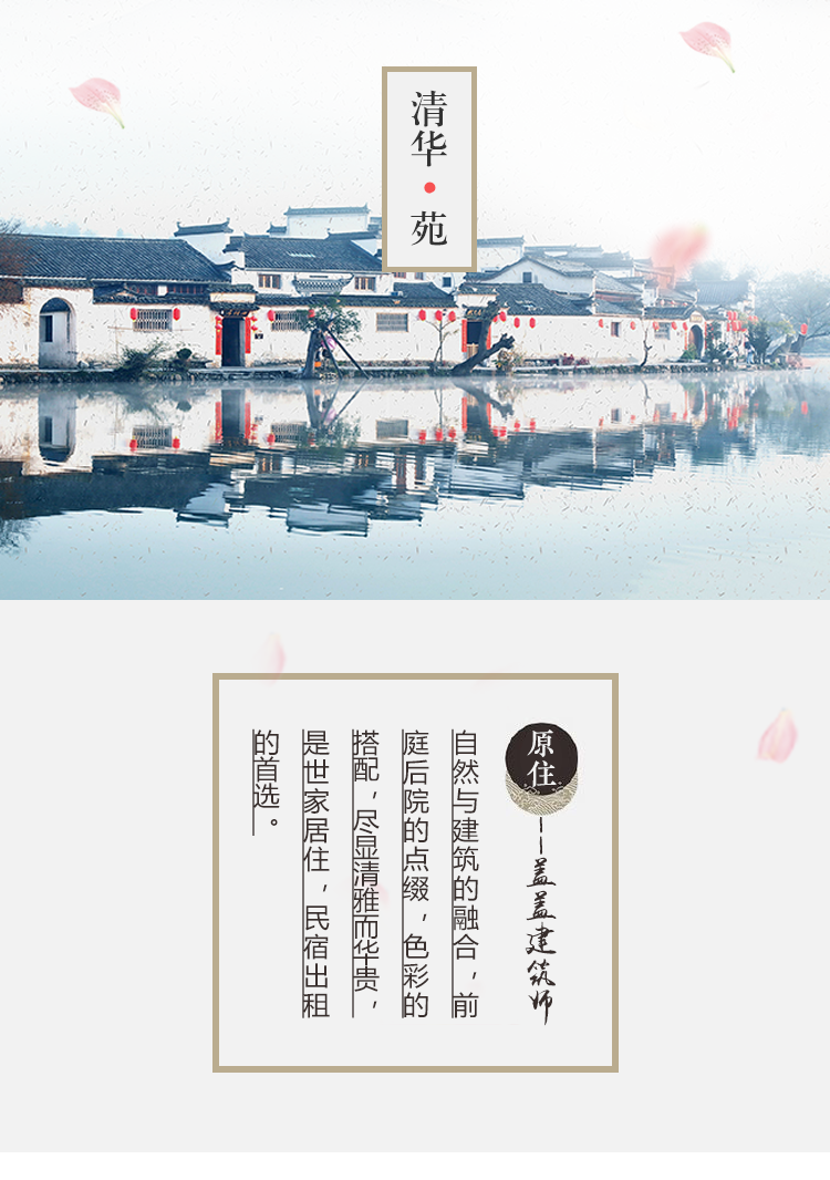 【原住 徽堂雅居】12x10三層徽派自建別墅設計