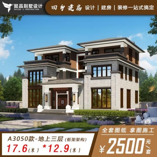 中式獨棟別墅設計圖紙洋房三層全套圖紙