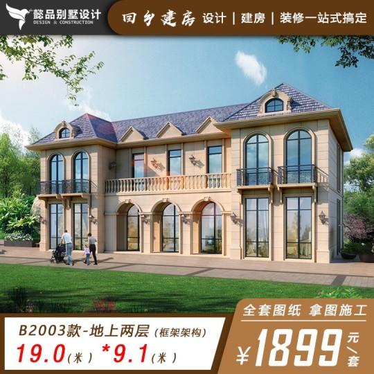 法式风格独栋二层别墅设计图纸