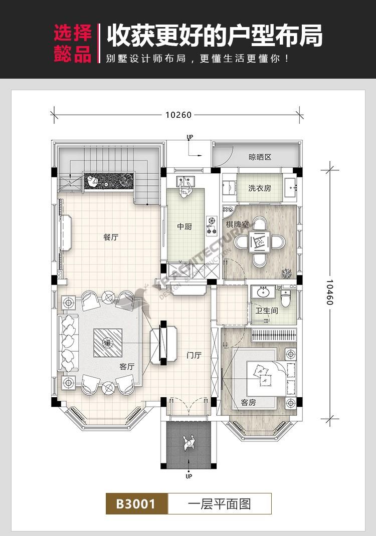欧式两层半别墅设计图效果图