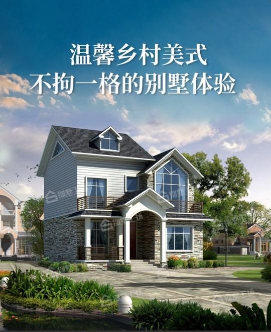 农村二层半别墅设计施工效果图
