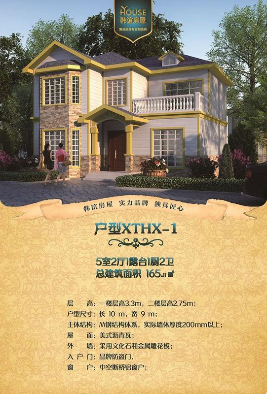 韩谊户型XTHX-2 10X9m