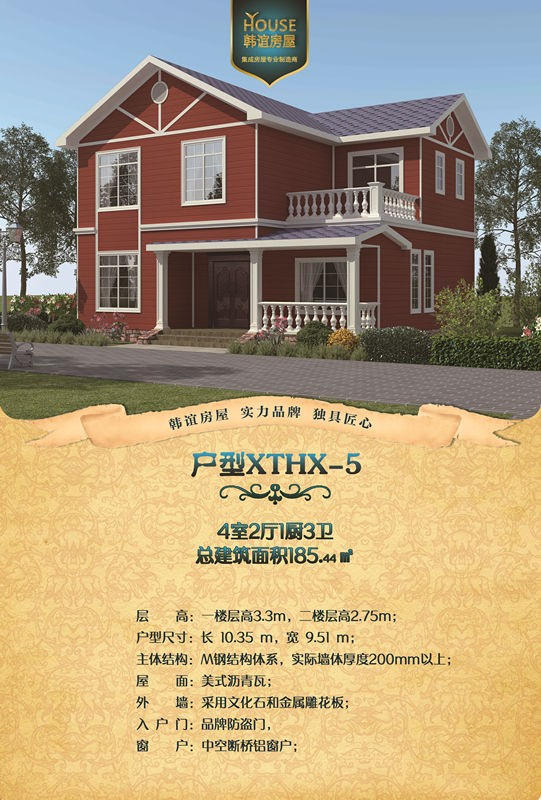 韩谊户型XTHX-1