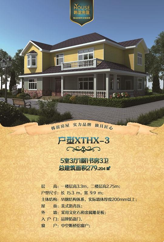XTHX-3