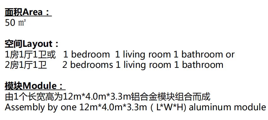移动I型50—铝合金模块组合房屋