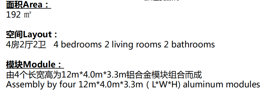 移动豪华192—铝合金模块组合房屋