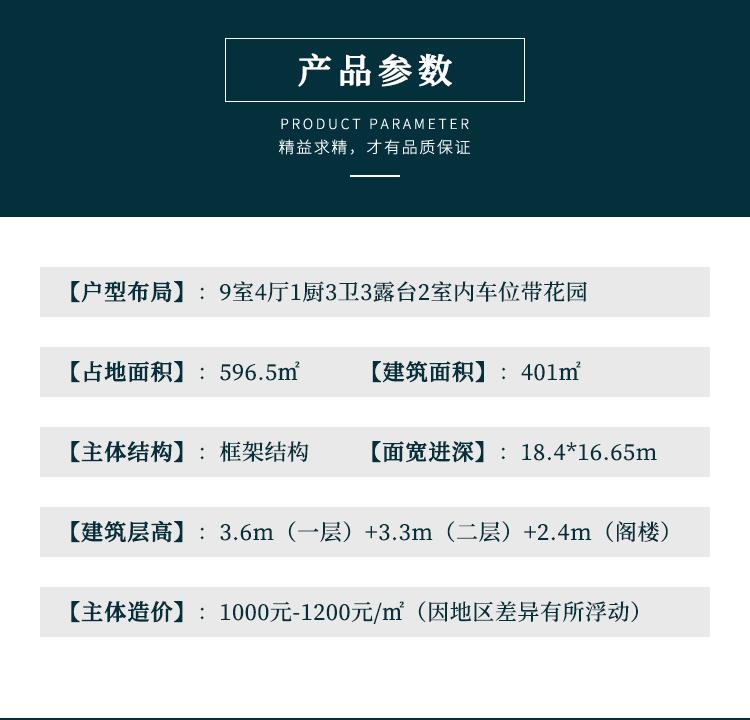 低调奢华型【WZ-201】(精装交付)