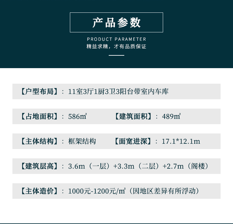 低调奢华型【WZ-202】(精装交付)