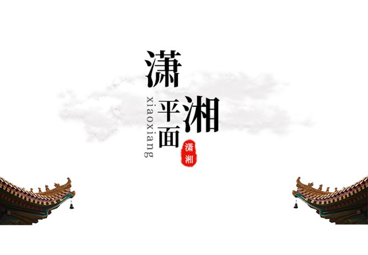 华创美宅豪华别墅【潇湘】精装交付
