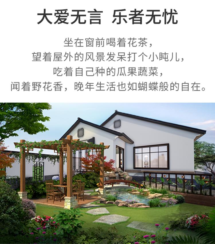 华创美宅养老房【安康】全包装修