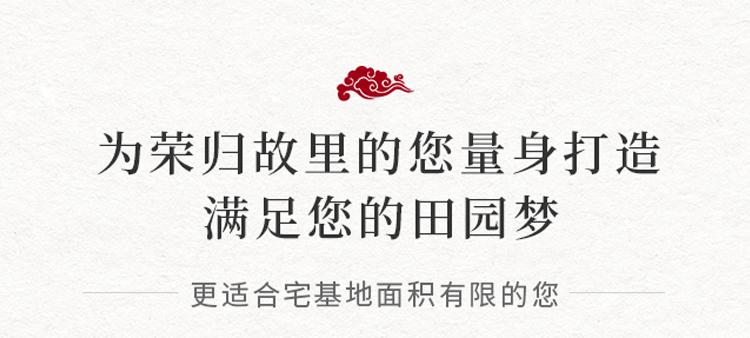 华创美宅别墅建造新中式【云汉】精装交付