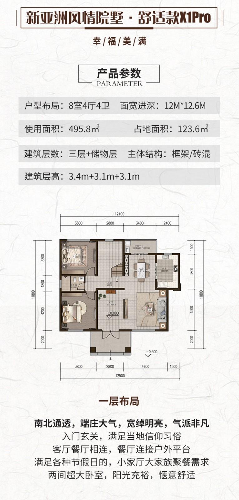 新亚洲风情院墅系列-舒适款X1Pro