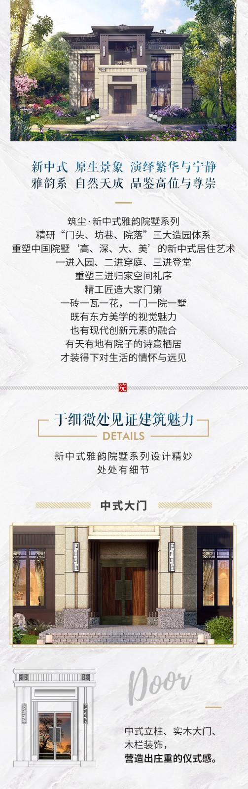 新中式雅韵院墅系列·舒适款Z1