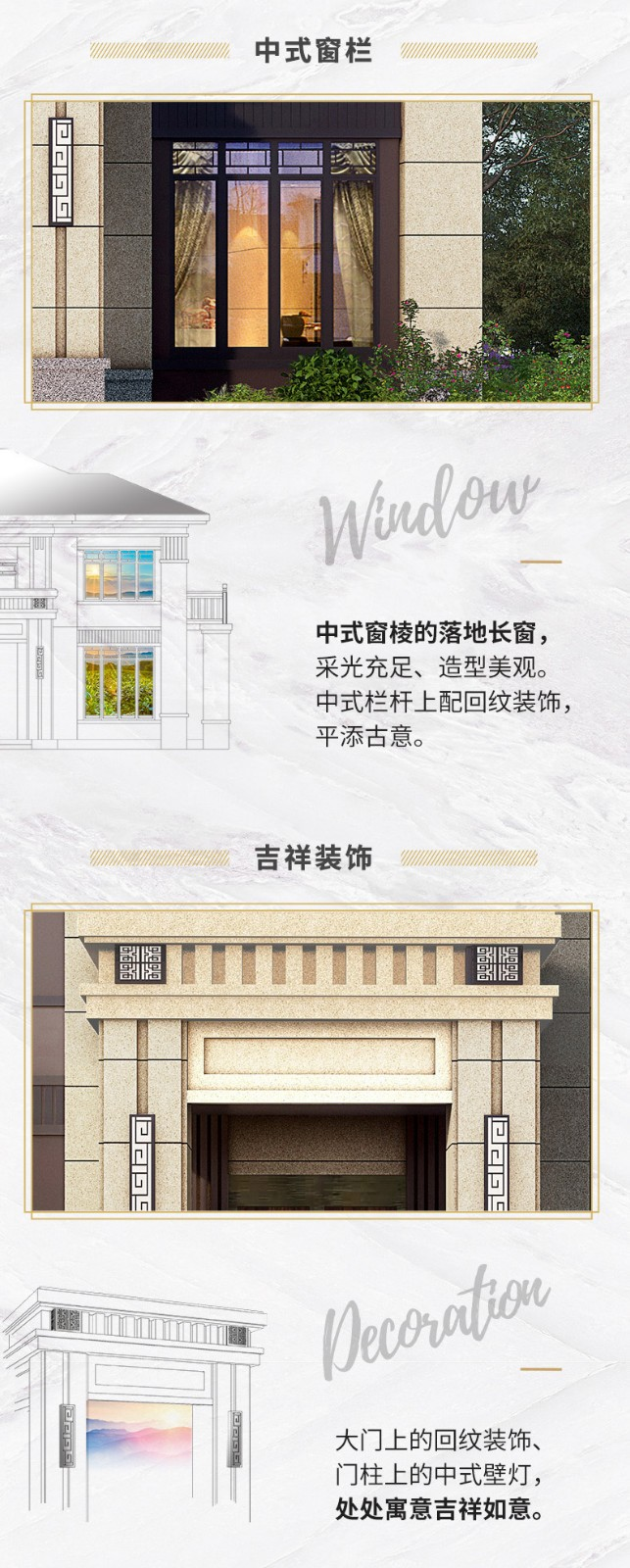 新中式雅韵院墅系列·尊享款Z3Pro
