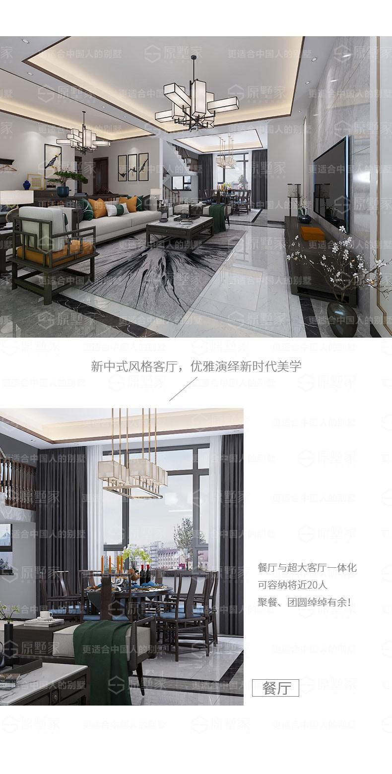 新中式三层别墅豪宅Y4独栋别墅