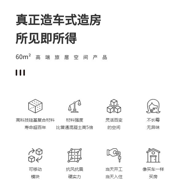 远大模方-BOX Modul Ⅱ(新品样板价)