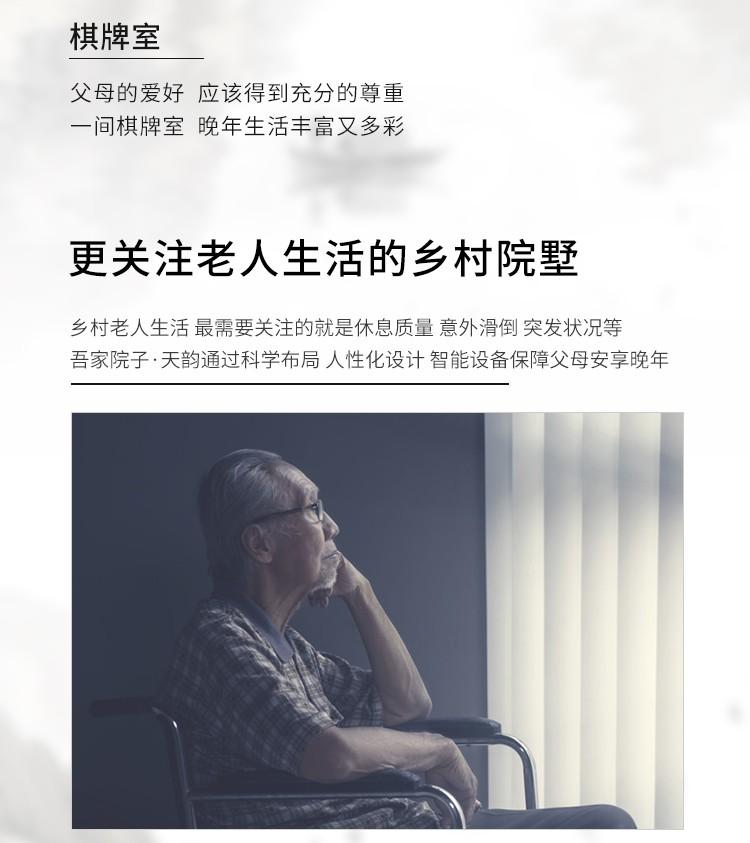 吾家院子-天韵乡村别墅【精装交付价】
