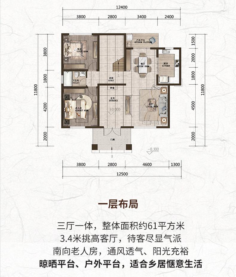 新亚洲风情院墅系列·舒适款X1