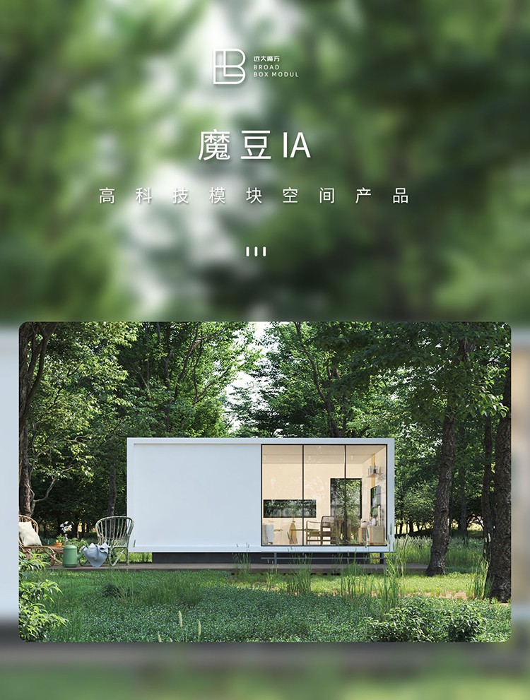 远大魔方魔豆-IA-【订金】