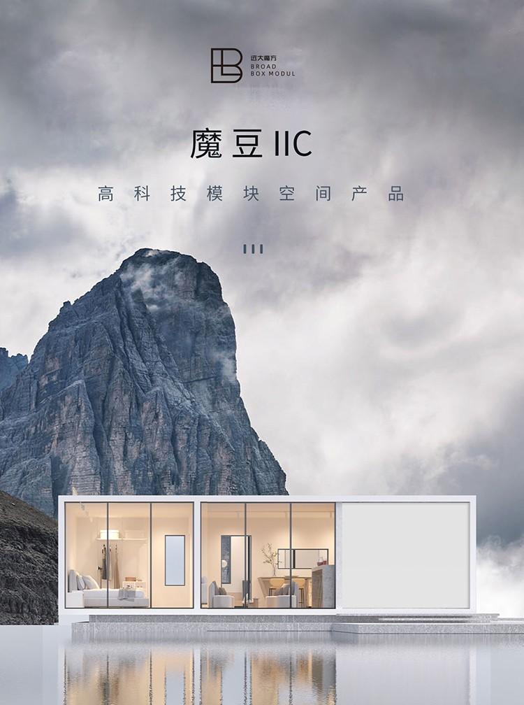远大魔方魔豆-IIC-【订金】