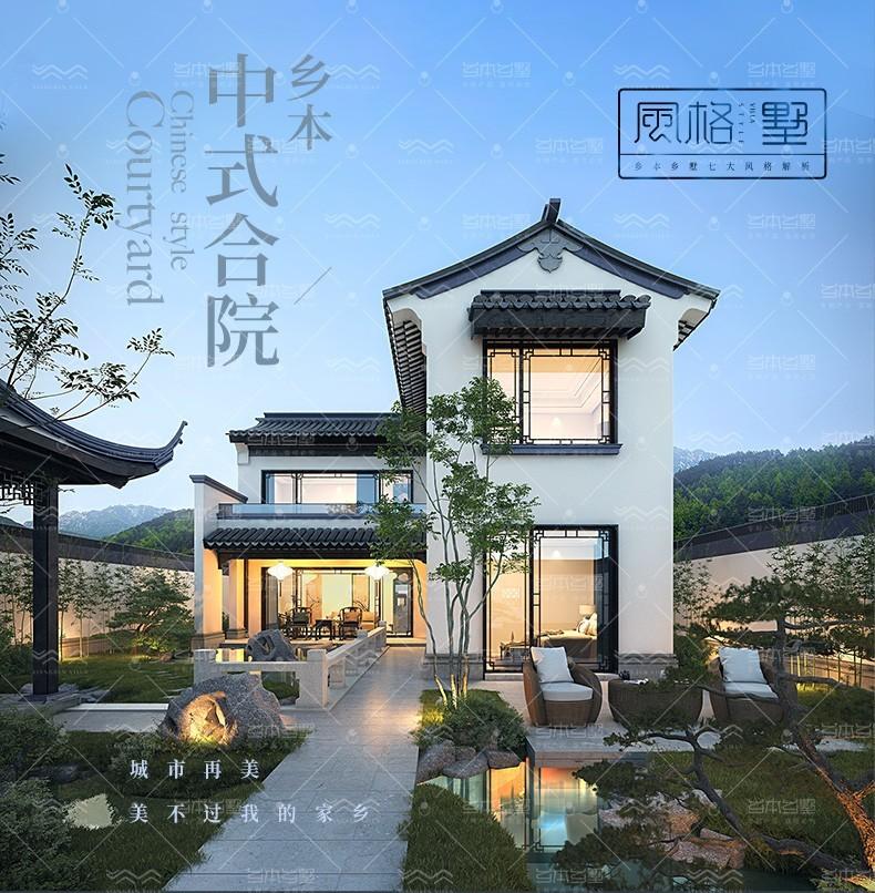 乡本乡墅-2020款-中式合院H-110-F2【标准精装交付】